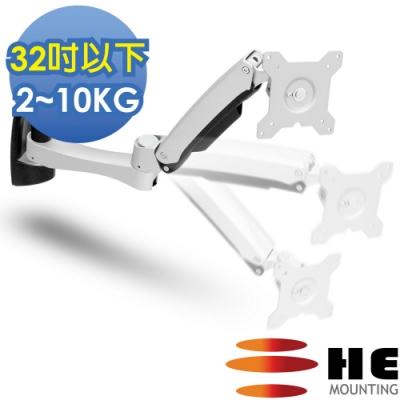 HE 鋁合金壁掛型雙節懸臂懸浮式螢幕支架 - H20ATW (適用32吋以下LED/LCD)