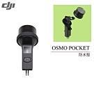 DJI OSMO Pocket  配件-防水殼(公司貨)