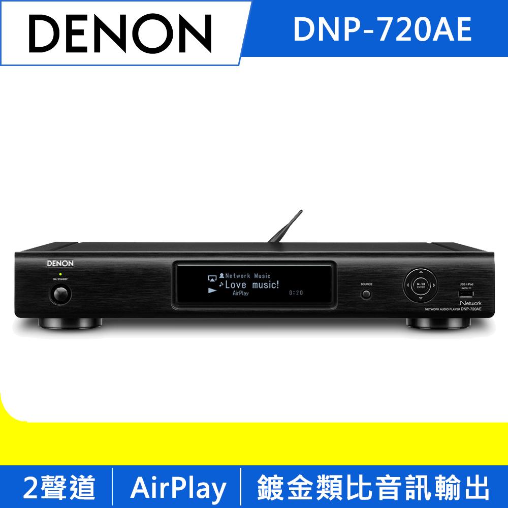 DENON 網路音樂播放機 DNP-720AE