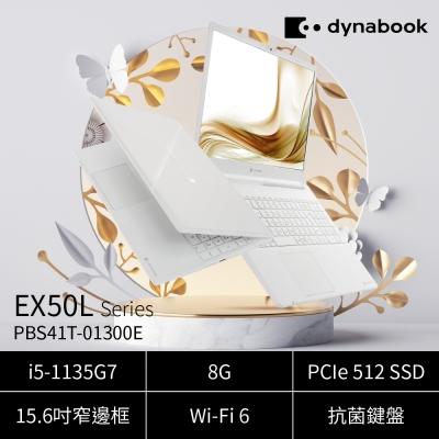 dynabook EX50L-J 15.6吋多工高效筆電(i5-1135G7/512G SSD/ 8G /IPS面板/人臉辨識/Wi-Fi6/銀河白)