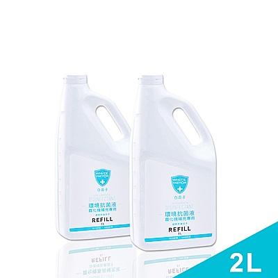 【白因子】廣效性消毒抗菌霧化機補充瓶(2L x2瓶)