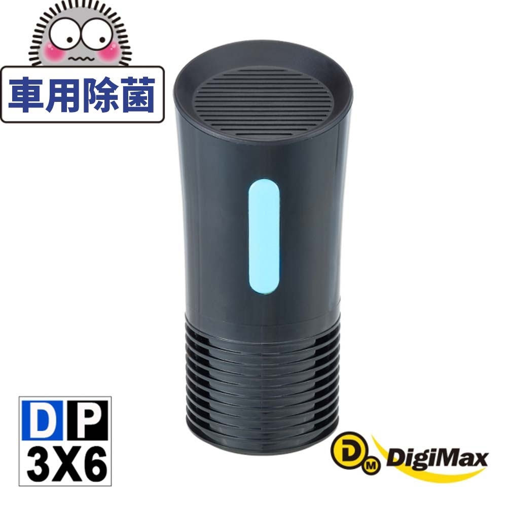 【DP-3X6】侍衛級車用UV紫外線殺菌機(防疫計程車必備,車用紫外線機,紫外線抗菌)