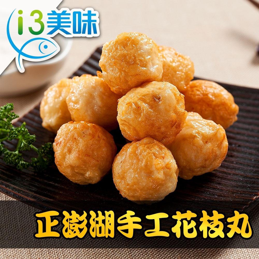 (任選)愛上美味-正澎湖手工花枝丸1包(300g±10%約13顆/包)