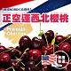 美國華盛頓 空運9R西北櫻桃禮盒(1kg/盒) product thumbnail 1