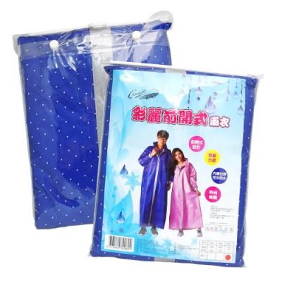 彩麗前開式雨衣-藍色-1件組