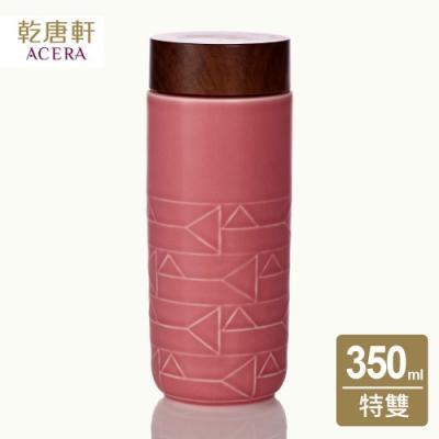 乾唐軒活瓷 點石成金隨身杯_橫紋350ml (2色任選)