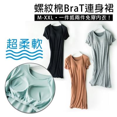 超柔軟!螺紋棉BraT連身裙 (BraTop 短袖 居家 外出 睡覺 家居服 無鋼圈 透氣 推薦)