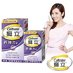 挺立 鈣強力錠(28+60錠/盒)
