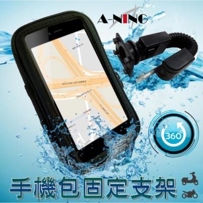 【A-NING】機車手機架 防水手機包 L號(鋁合金支架 重機 摩托車 導航GPS 手機座)