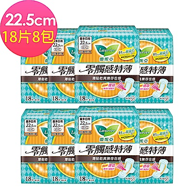 蕾妮亞 零觸感日用衛生棉 倍護側邊22.5cm(18片x8入)