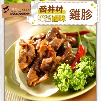(任選)西井村-雞胗1包(70g/包)