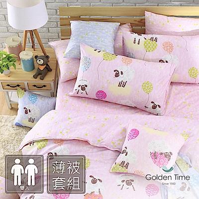GOLDEN-TIME-綿羊的白日夢(粉)-精梳棉-雙人四件式薄被套床包組