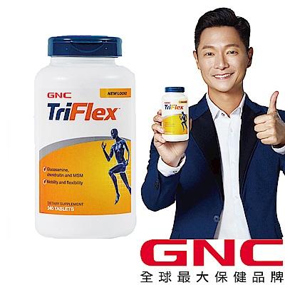 GNC健安喜 超值推薦組 三效固敏捷食品錠 240錠+120錠