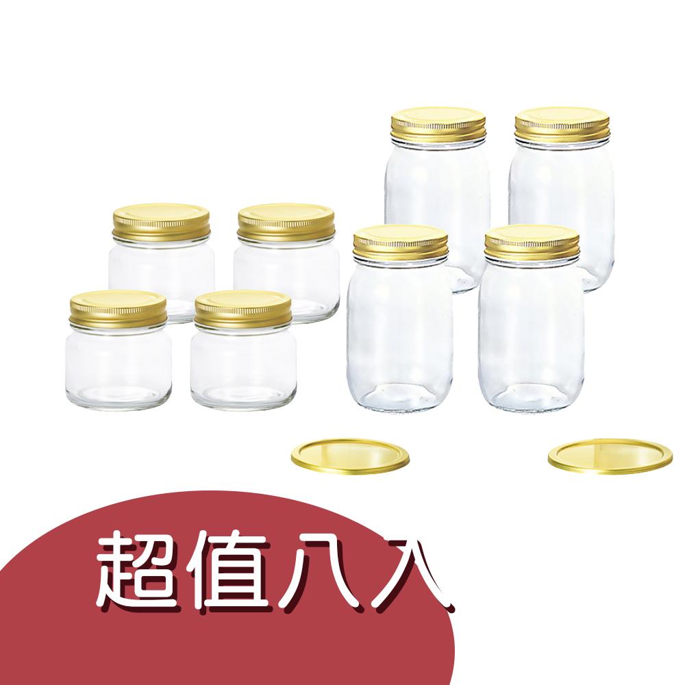 ADERIA 日本進口多功能雙蓋密封玻璃罐 8入組