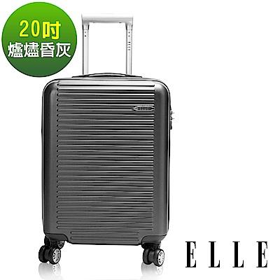 ELLE 裸鑽刻紋系列-20吋經典橫條紋ABS霧面防刮行李箱-爐燼昏灰EL31168