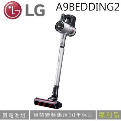 LG 樂金 A9無線吸塵器 A9BEDDING2 晶鑽銀 公司貨 (福利品)