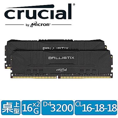 美光 Crucial Ballistix D4 3200/32G(16G*2)黑 雙通