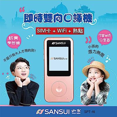 SANSUI 山水 即時雙向口譯機 可當WIFI分享器 SPT-AI