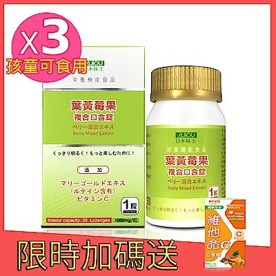 日本味王葉黃莓果複合口含錠(30粒/盒)x3盒