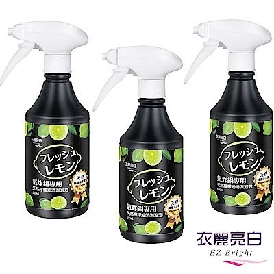 【時時樂限定】氣炸鍋專用天然檸檬油清潔泡泡500mlx3入組