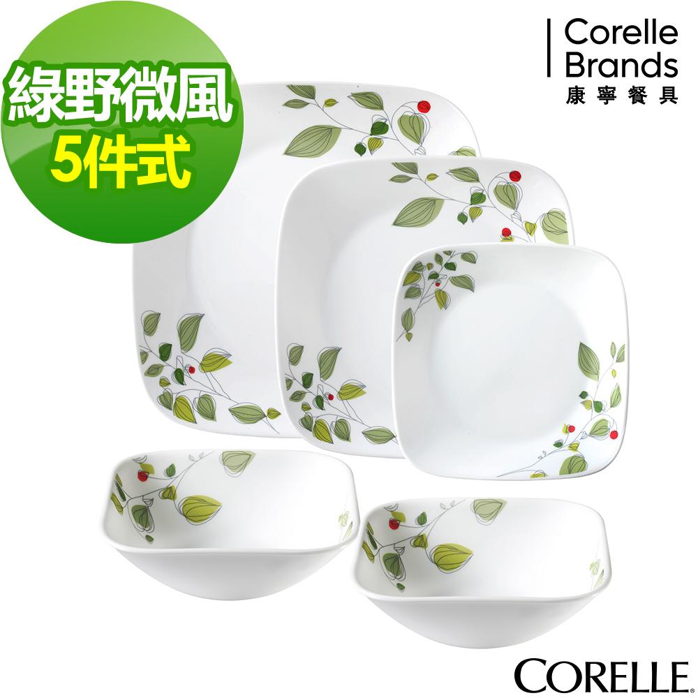 (送3入保鮮盒)CORELLE康寧 綠野微風5件式方形餐盤組(503)
