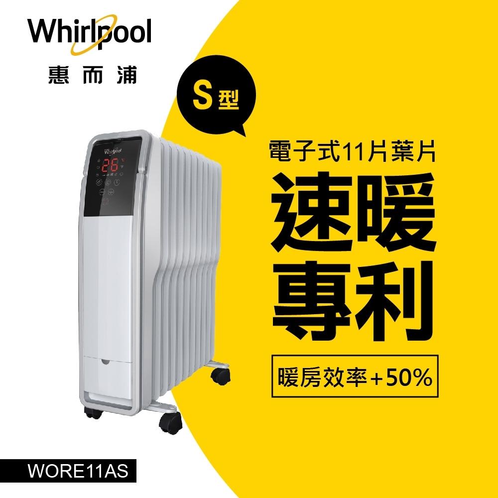 Whirlpool惠而浦 11片 葉片電子式電暖器 WORE11AS
