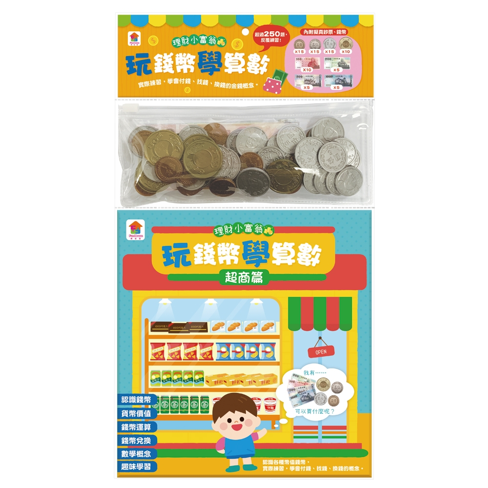 【双美】玩錢幣學算數:超商篇