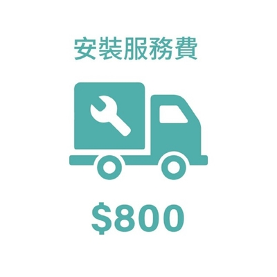 【hoi!】安裝運送服務-800