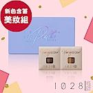 【獨家新色含蓄美妝】1028 拼妝盤精巧版(紫藤)+眉粉(2色任選)