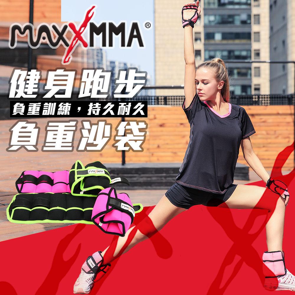 MaxxMMA 負重沙袋 (2.4kg)/手綁沙包/MMA/格鬥/拳擊/重量訓練