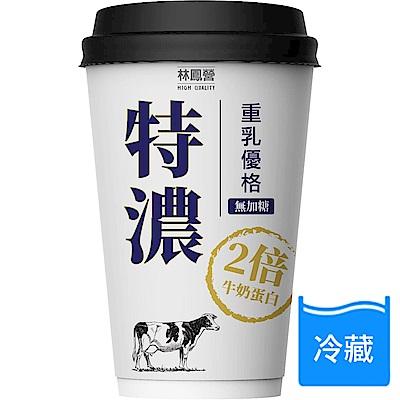 【林鳳營】特濃重乳優格-無加糖(400g)