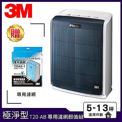 3M 5-13坪 極淨型 淨呼吸空氣清淨機 FA-T20AB 贈專用濾網 N95口罩濾淨原理