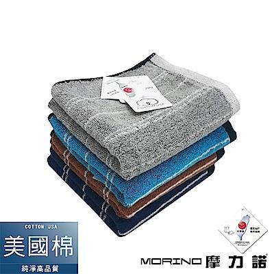 美國棉前漂色紗條紋毛巾  MORINO摩力諾