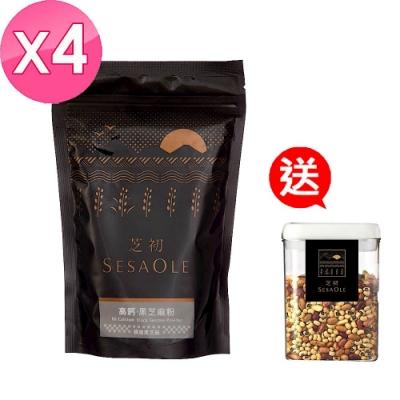 芝初 高鈣黑芝麻粉(200g)x4 (贈芝初_易百拉密封保鮮罐850mlx1)