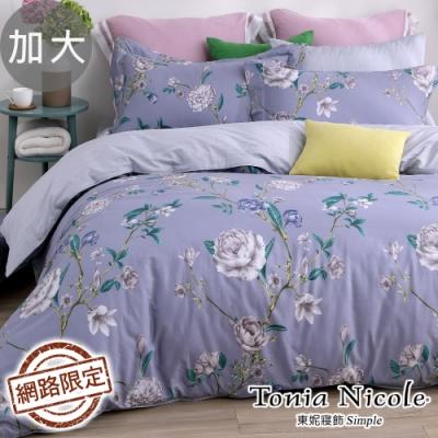 Tonia Nicole東妮寢飾 紫嫣風華100%精梳棉兩用被床包組(加大)
