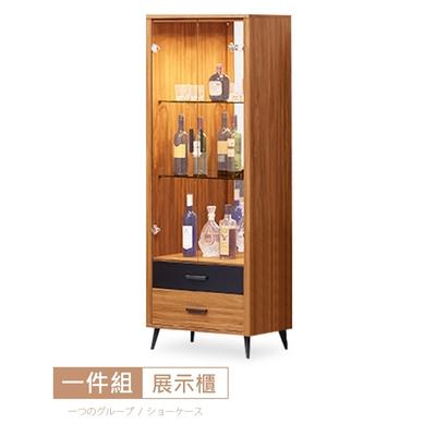 時尚屋 狄倫淺柚木2.1尺展示櫃 寬64x深40x高173.5公分