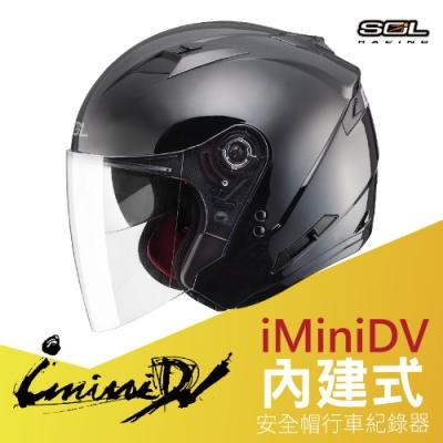 【iMiniDV】SOL+DV SO-7 素色 內建式 安全帽 行車紀錄器/素黑