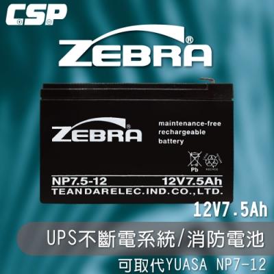 【ZEBRA斑馬牌】NP7.5-12(12V7.5Ah)鉛酸電池 /消防受信總機/廣播主機