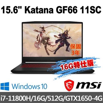 msi微星 Katana GF66 11SC-035TW 15.6吋電競筆電(i7-11800H/16G/512G SSD/GTX1650-4GB/Win10-16G特仕版)