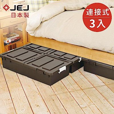 【nicegoods】日本製 JEJ連結式床下收納箱-深咖啡 3入