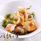 川饌‧招牌紅油餃 (30粒/盒,共8盒)