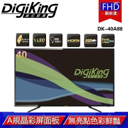 DigiKing 數位新貴40吋淨藍光FHD液晶+數位視訊盒 DK-40A88
