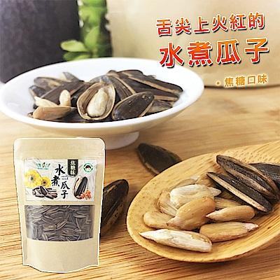 台灣上青 舌尖上火紅的水煮瓜子-焦糖(180g)