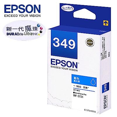 EPSON T349250 藍色墨水匣.