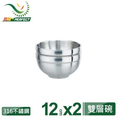 [PERFECT 理想] 極緻316雙層碗12cm 2入無蓋