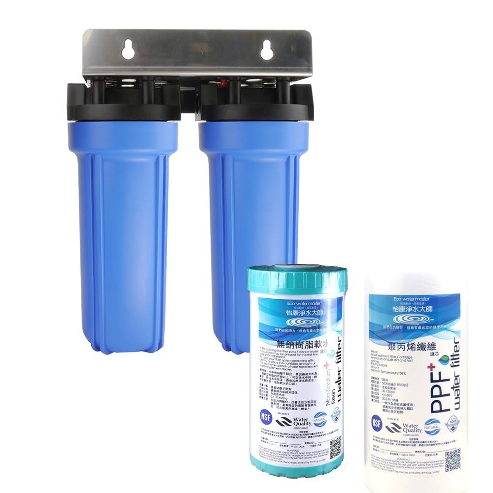 怡康 10吋大胖標準二道濾殼吊片組(2藍)+濾心PP*1+NR*1