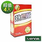 iVENOR 熱燃孅山葵膠囊 30粒x4盒