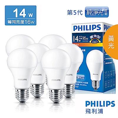 飛利浦 PHILIPS LIGHTING 14W廣角LED燈泡(第5代)-黃光(6入)
