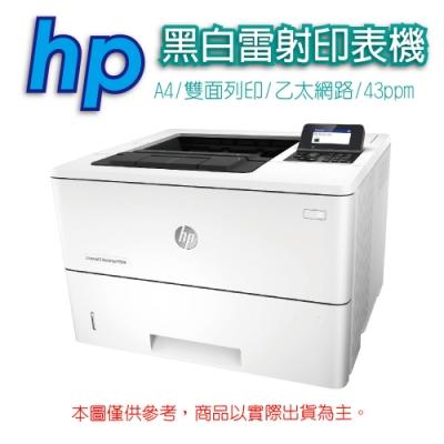 HP LaserJet Enterprise M506dn 黑白高速雷射印表機(福利品)