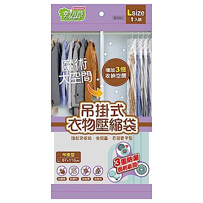 巧巧 吊掛式衣物壓縮袋(L)